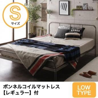 ベッド シングル ボンネルコイル マットレス付き シングルベッド スチール フレーム