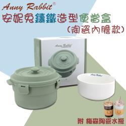 AnnyRabbit 安妮兔鑄鐵造型便當盒(陶瓷內膽款)+梅森陶瓷水瓶