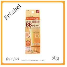 カネボウ フレッシェル スキンケアBBクリーム (EX) NB (自然になじむ肌の色・ナチュラルベージュ) SPF32/PA++ 50g 【FRESHEL】