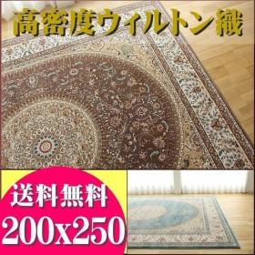 ラグ 3畳 大 絨毯 200x250 ペルシャ絨毯 柄 ウィルトン織 おしゃれ トルコ製 高密度 ラグマット