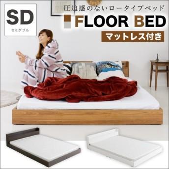ローベッド ベッド セミダブル マットレス付き コンセント付き 宮付き 木製 フロアベッド