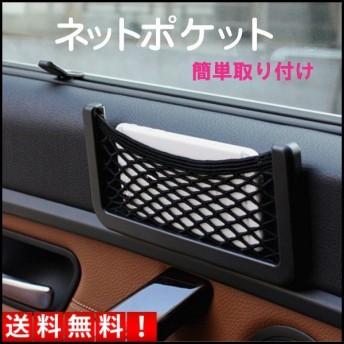 車 ポケット 収納 便利 車内収納 カー用品 小物入れ スマホ 車載ポケット メッシュ ホルダー ネット 送料無料