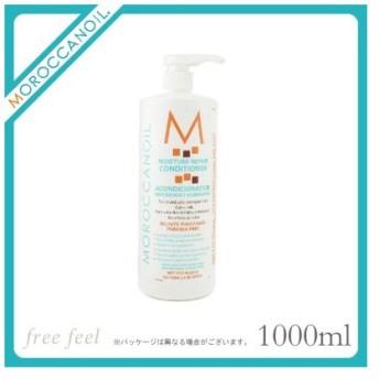 国内正規品 モロッカンオイル モイスチャー リペラシオン(リペア)コンディショナー 1000ml MOROCCANOIL
