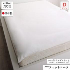 日本製・綿100% エレガントモダンリーフデザインカバーリング 和式用フィットシーツ ダブル 送料無料