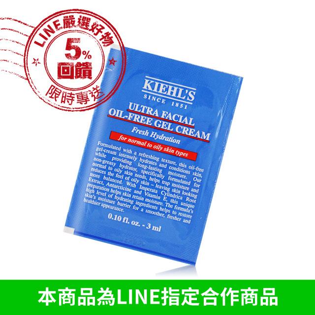 KIEHL'S 契爾氏 冰河醣蛋白無油清爽凝凍(3ml)
