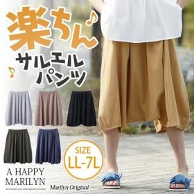 大きいサイズ レディース パンツ サルエル 膝下丈 コットン 綿100% ボトムス 体型カバー 春 夏服 30代 40代 ファッション mo
