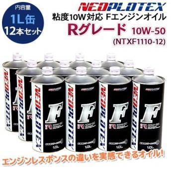 10W-50 1L×12缶セット NEOPLOTEX F エンジンオイル R ネオプロテックス ターボ車 スポーツ走行 対応 グレード NTXF1110-12