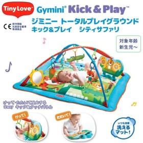 TINY LOVE(タイニーラブ) ジミニー トータルプレイグラウンド キック&プレイ シティサファリ (送料無料)