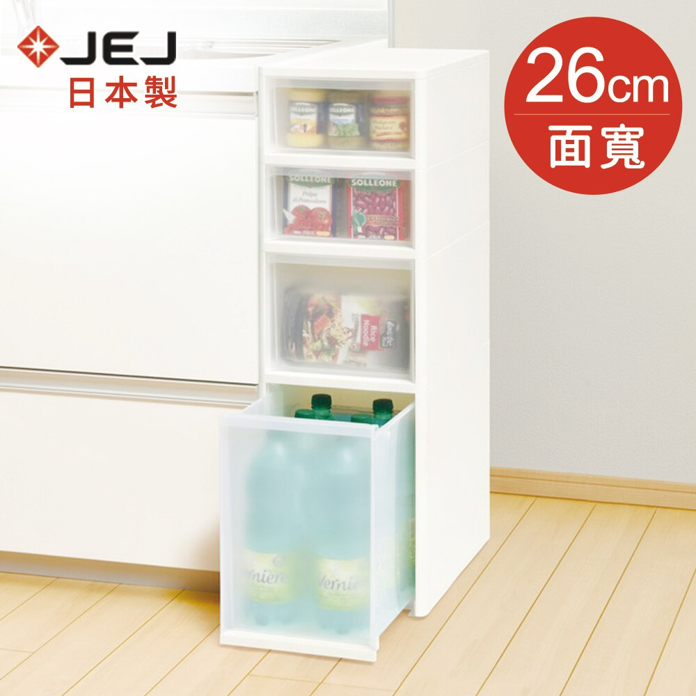 【日本JEJ】日本製 移動式抽屜隙縫櫃-26cm寬 (4層 側邊櫃 收納櫃 塑膠)