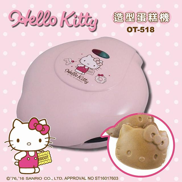 KITTY 造型蛋糕機 OT-518 免運