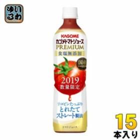 カゴメ トマトジュース プレミアム 食塩無添加 720ml ペットボトル 15本入