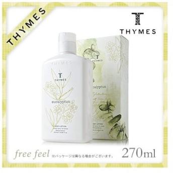 タイムズ ボディローション 270ml ユーカリ THYMES Body Lotion 9.25 fl oz Eucalyptus