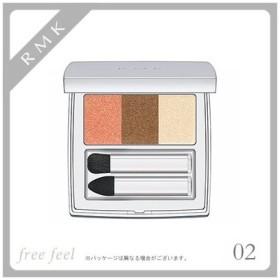 訳あり 箱くずれ RMK カラーパフォーマンスアイズ #02 ブラウン 2.7g ブラシ・チップ付き