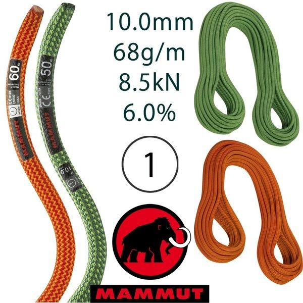 Mammut Galaxy Dry 10,0 mm Cordelettes Cordes et cordelettes