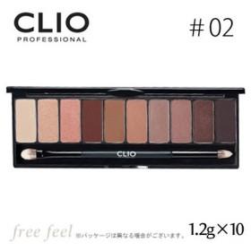 CLIO クリオ プロ レイヤリング アイパレット [#02 HANDCRAFT] [1.2g×10] [アイシャドウ] 韓国コスメ