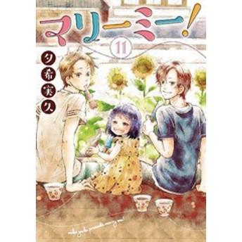 [書籍]/マリーミー! 11 (LINEコミックス)/夕希実久/著/NEOBK-2380463