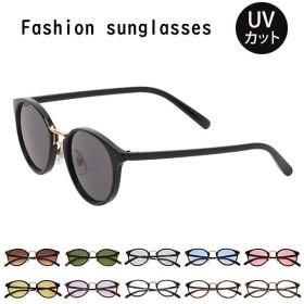 サングラス UVカット 通販 レディース メンズ ボストン 丸型 ファッショングラス カラーレンズ かわいい おしゃれ UV99%カット 紫外線カット UV対策 紫外線対策 黒ぶち 黒ブチ 丸眼鏡 丸