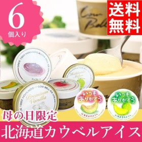 母の日遅れてごめんね! スイーツ 送料無料 北海道産 アイスクリーム カウベルアイス 6個セット / アイス カップアイス