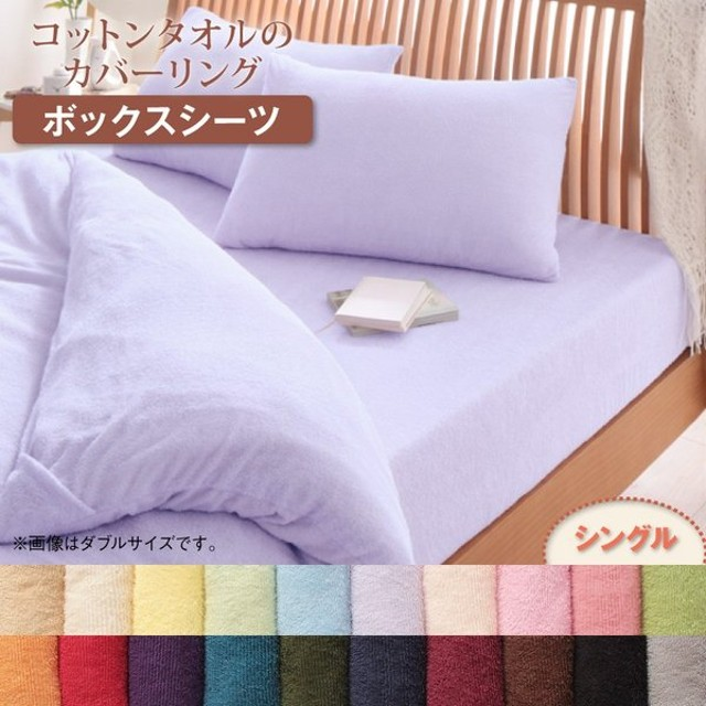 20色から選べる365日気持ちいいコットンタオルカバーリングベッド用ボックスシーツシングル 送料無料