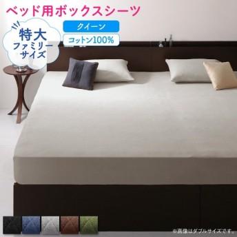 2台を包むファミリーサイズ 年中快適100%コットンタオルのパッド・シーツ ベッド用ボックスシーツ クイーン 送料無料