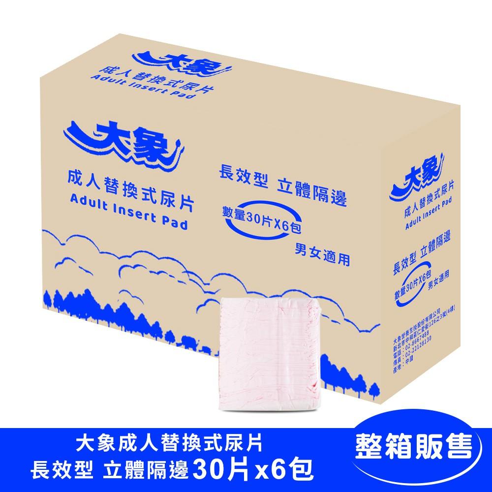大象 成人替換式尿片長效型立體隔邊(30片x6包/箱,共180片)
