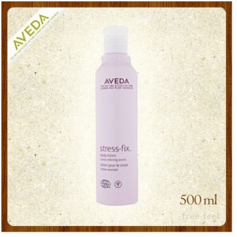 アヴェダ ストレス フィックス ラベンダーボディローション 200ml [ ボディ ローション ]ボディ用保湿乳液 AVEDA