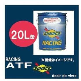 SUNOCO スノコ RACING ATF 20L缶