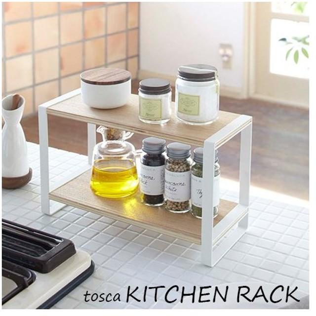 キッチンラック トスカ TOSCA 調味料置き 調味料ラック スチールラック スパイスラック 天然木ラック シンク キッチン収納
