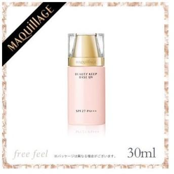 資生堂 マキアージュ ビューティーキープベース UV SPF27/PA+++ 30ml 化粧下地 MAQuillAGE