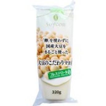 【大豆のこだわりマヨネ 320g】[代引選択不可]