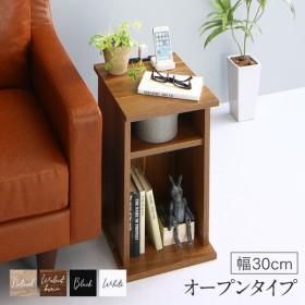 ソファ サイドテーブル ナイトテーブル オープンタイプ 幅30cm 2口コンセント付き コンセント 30 ウォールナット 収納 ベッドサイド インテリア 1人暮らし