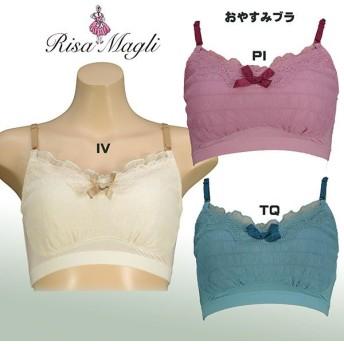 Risa Magli リサマリ おやすみブラジャー N05-55114 ナイト用ブラ