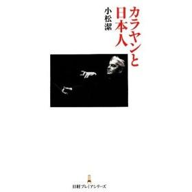 カラヤンと日本人 日経プレミアシリーズ/小松潔【著】