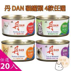 丹DAN 貓罐頭 4種口味 貓罐 185G任選20罐