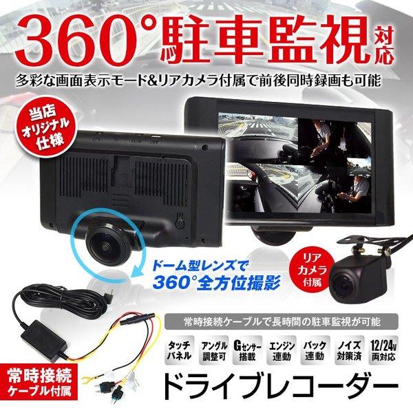 ドラレコ 360 度 カメラ