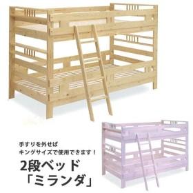 二段ベッド 子供 子ども コンパクト シンプル スノコ すのこ 106cm幅 ホワイト ナチュラル ミランダ 【開梱設置】