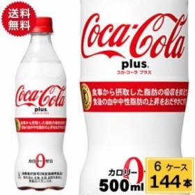 コカ・コーラ プラス 470mlPET コカコーラプラス 送料無料 合計 144 本(24本×6ケース)コカコーラプラス コカコーラ 特保 コカコーラ