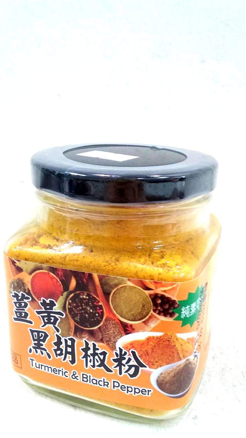 晨雙~薑黃黑胡椒粉200公克/罐