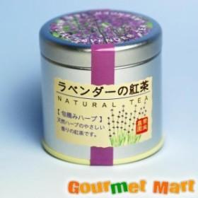 敬老の日 ギフト ラベンダーの紅茶(缶入り)2018年ギフト