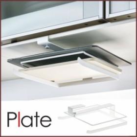 Plate プレート 戸棚下まな板ホルダー 【収納/カッティングボード/ステンレス/シンプル/スリム/
