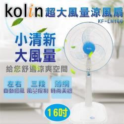 Kolin歌林 台灣製造16吋機械式立扇/3段風速/不易傾倒KF-LN166