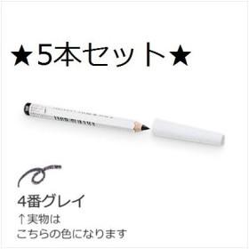 SHISEIDO(資生堂) 眉墨鉛筆 (アイブロウペンシル) 4 グレー  5本セット