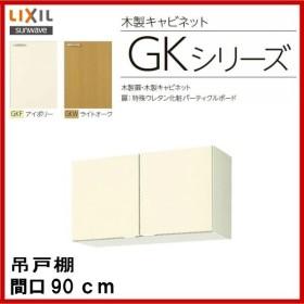 ●吊戸棚 / 品番: GKF-A-90  / GKW-A-90 / サンウェーブ セクショナルキッチン (GKシリーズ) 間口 90cm