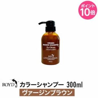 ROYD 【 ロイド 】 カラーシャンプー ヴァージンブラウン 300ml ( 美容室 美容院 サロン専売 ) シャンプー ヘアケア