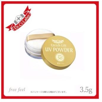 ドクターシーラボ エンリッチリフト UVパウダー SPF50+ PA++++ 日焼け止め 3.5g Dr.CiLabo