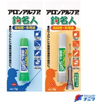 東亜合成 アロンアルファ釣名人 1g 低粘度・多用途