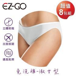 EZ-GO 免洗褲-淑女型(5入)8包組(共40入)