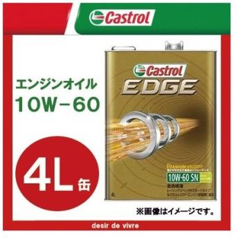 Castrol カストロール エンジンオイル EDGE エッジ 10W-60 4L缶 | 10W60 4L 4リットル オイル 車 人気 交換 オイル缶 油 エンジン油 ポイント消化