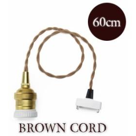 【14時迄のご注文は当日発送】 ブラウンコード BROWN CORD [60cm