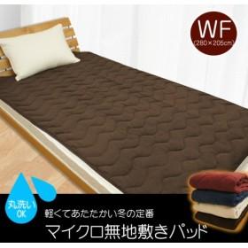 無地 6色 あったか 敷きパッド ワイドファミリー 280×205cm おしゃれ マイクロファイバー 暖かい 冬 とろける ベッドパッド パッドシーツ マイクロ 敷パッド WF